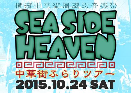 『SEA SIDE HEAVEN ~中華街ふらりツアー!!2015~』メインビジュアル