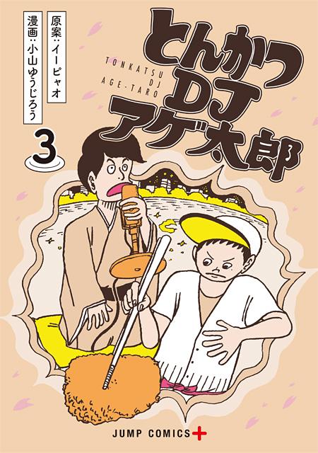 『とんかつDJアゲ太郎 3』表紙