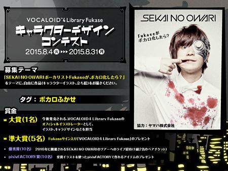 「VOCALOID4 Library Fukase」キャラクターデザインコンテスト イメージビジュアル