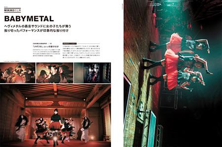 『月刊MdN』9月号より