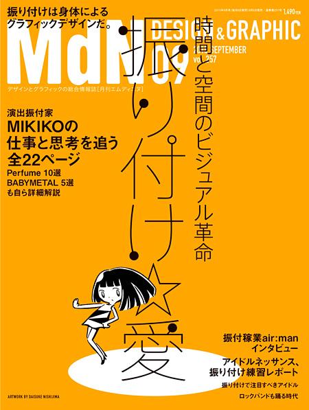 『月刊MdN』9月号 表紙