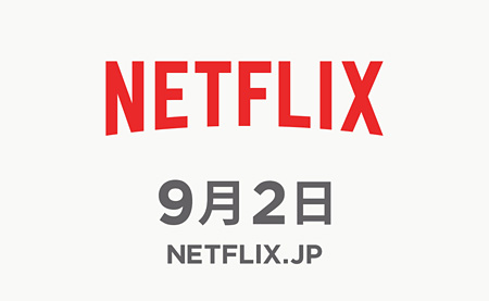 Netflix告知ビジュアル ©Netflix. All Rights Reserved.