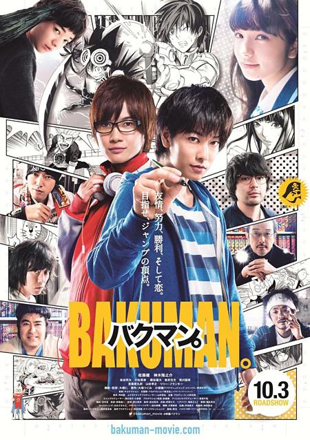 『バクマン。』ポスタービジュアル ©2015映画「バクマン。」製作委員会