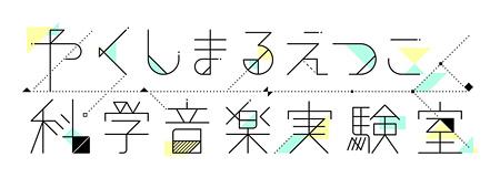 『やくしまるえつこ科学音楽実験室』ロゴ
