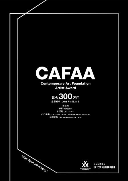 『第1回CAFAA賞』ポスタービジュアル