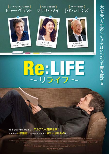 『Re:LIFE』ポスタービジュアル ©2014 PROFESSOR PRODUCTIONS, LLC