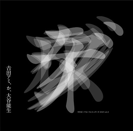 『ディジタル・ディスレクシア』ビジュアルイメージ デザイン:戸塚泰雄(nu)