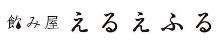 「飲み屋 えるえふる」ロゴ