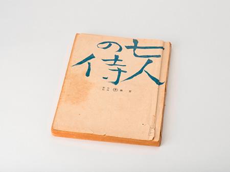 『七人の侍』(1954年) 志村使用台本