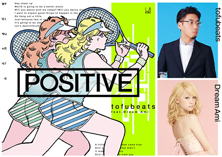 tofubeats『POSITIVE feat. Dream Ami』告知ビジュアル