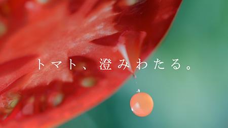 「カゴメトマトジュースプレミアム」テレビCMより