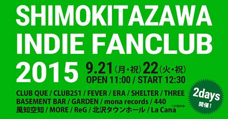 『Shimokitazawa Indie Fanclub 2015』ビジュアル