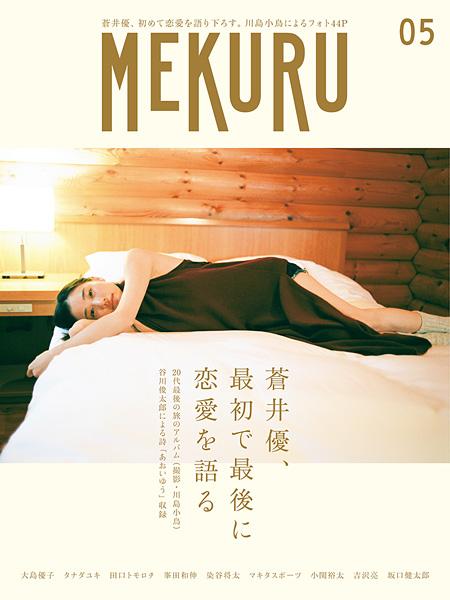 『MEKURU VOL.05』表紙