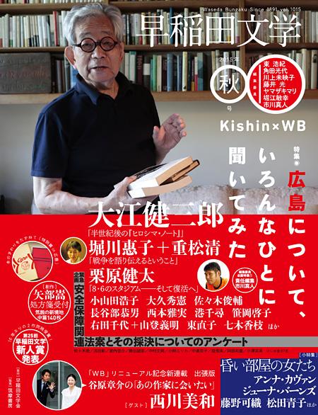『早稲田文学 2015年秋号』表紙