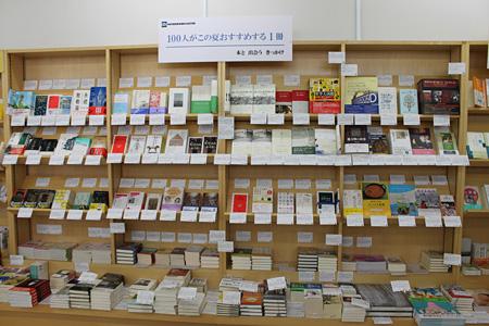 青山ブックセンター『100人が選ぶ、この夏おすすめする一冊』会場風景