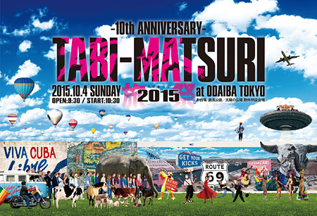 『旅祭2015』メインビジュアル