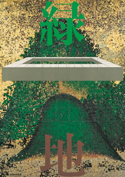 『緑 地』1982年
