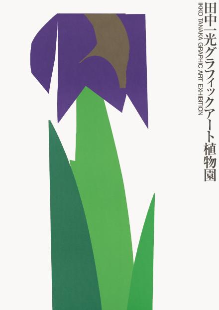 『田中一光グラフィックアート植物園』1990年