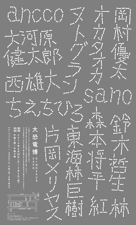 『大恐竜博 / DINOSAUR EXPO』チラシビジュアル フライヤーデザイン:加瀬透