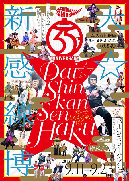 『劇団☆新感線35周年記念《秋冬展》「大☆新感線博」』メインビジュアル