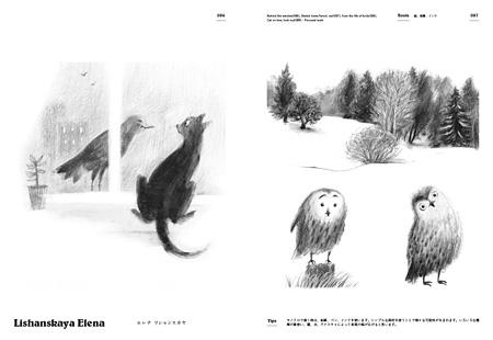 『モノクロ絵の世界 A Journey Through Monochrome Illustrations』より