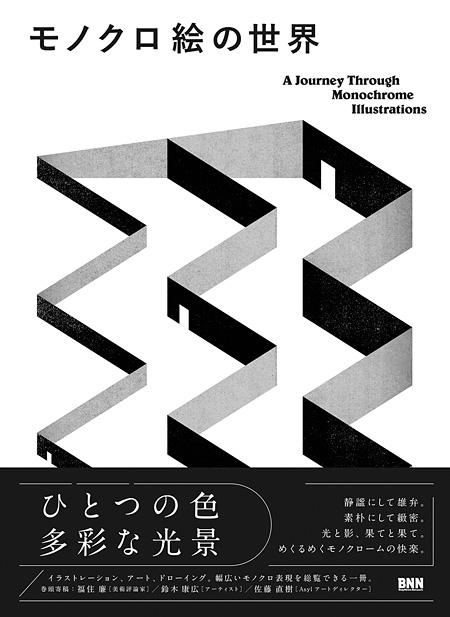 『モノクロ絵の世界 A Journey Through Monochrome Illustrations』表紙