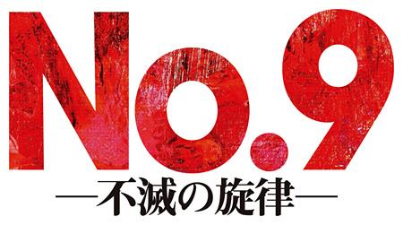 『No.9―不滅の旋律―』ロゴ