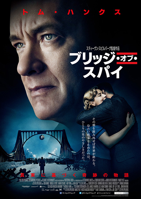 『ブリッジ・オブ・スパイ』ポスタービジュアル ©Twentieth Century Fox Film Corporation and DreamWorks II Distribution Co., LLC.  Not for sale or duplication.