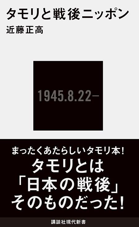 『タモリと戦後ニッポン』表紙