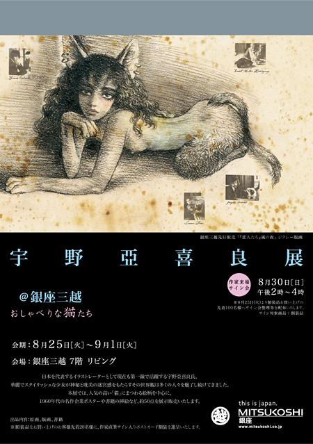 『宇野亞喜良展@銀座三越~おしゃべりな猫たち~』フライヤービジュアル