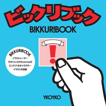 YKOYKO『ビックリブック』表紙