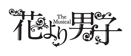 『花より男子 The Musical』ロゴ ©神尾葉子・リーフプロダクション/集英社
