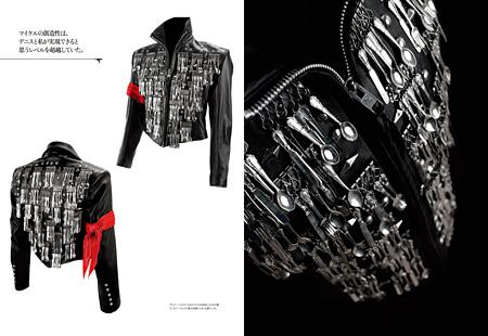 『キング・オブ・スタイル:衣装が語るマイケル・ジャクソンの世界』より