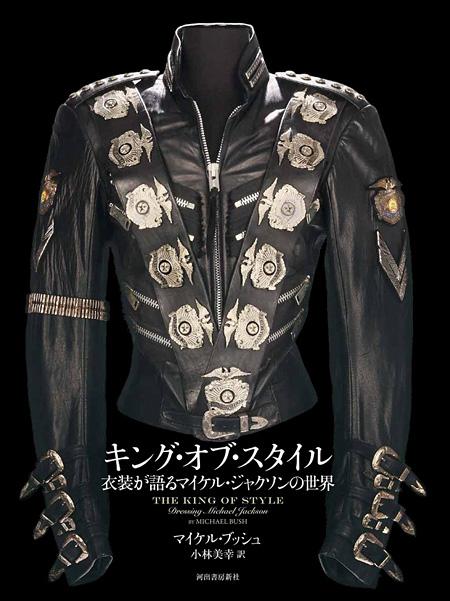 『キング・オブ・スタイル:衣装が語るマイケル・ジャクソンの世界』表紙