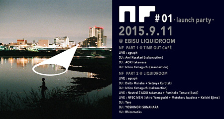 『NF #01-launch party-』メインビジュアル