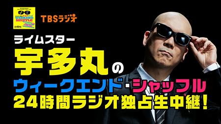 『ライムスター宇多丸のウィークエンド・シャッフル 24時間ラジオ独占生放送!』イメージビジュアル