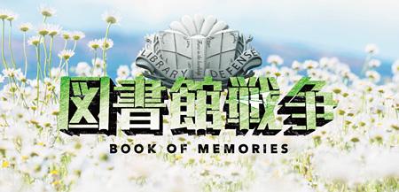 『図書館戦争 BOOK OF MEMORIES』ロゴ ©TBS