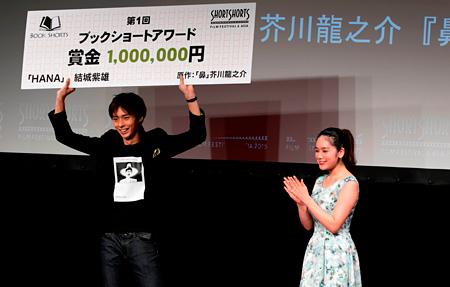 『第1回ブックショートアワード』受賞者の結城紫雄