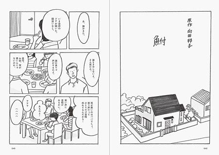 長崎訓子『marble ramble 名作文学漫画集』より