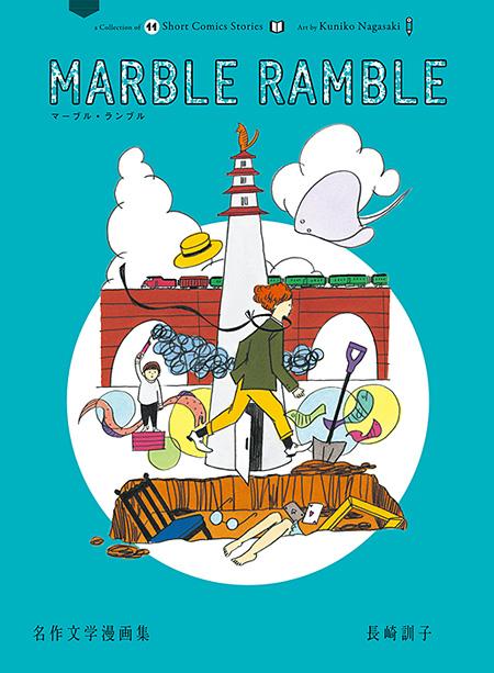 長崎訓子『marble ramble 名作文学漫画集』表紙