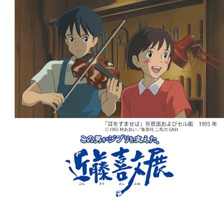 『耳をすませば』背景がおよびセル画 1995年 ©1995 柊あおい/集英社・二馬力・GNH