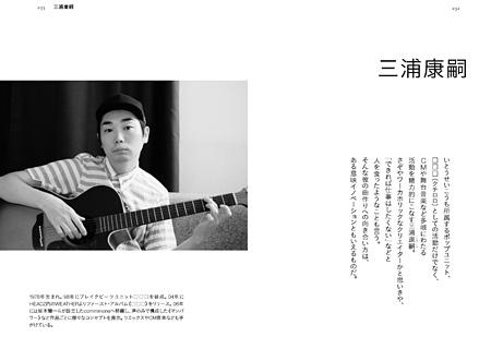 黒田隆憲『メロディがひらめくとき アーティスト16人に訊く作曲に必要なこと』(DU BOOKS)より