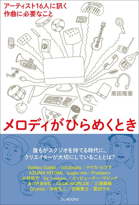 黒田隆憲『メロディがひらめくとき アーティスト16人に訊く作曲に必要なこと』(DU BOOKS)表紙