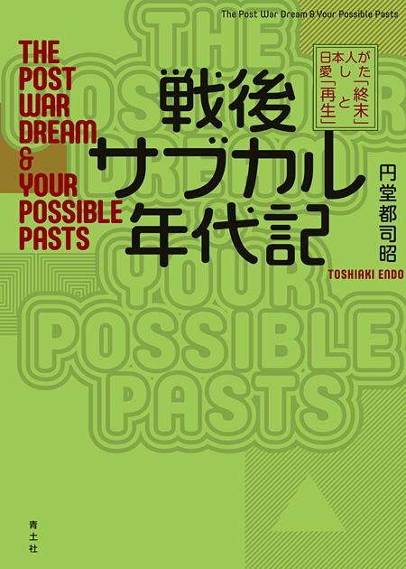 円堂都司昭『戦後サブカル年代記 日本人が愛した「終末」と「再生」』表紙