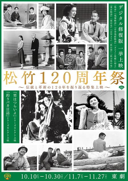 『松竹120周年祭』メインビジュアル