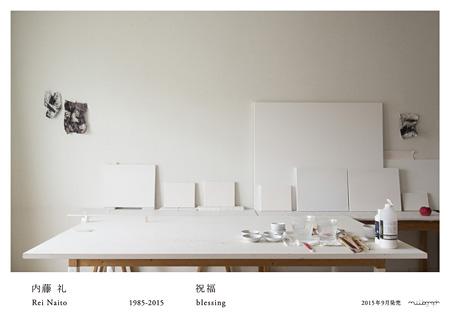 『内藤礼|1985-2015 祝福』イメージビジュアル
