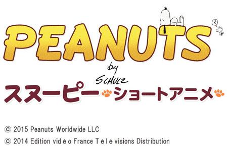 『PEANUTS スヌーピー -ショートアニメ-』ロゴ