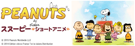 『PEANUTS スヌーピー -ショートアニメ-』イメージビジュアル