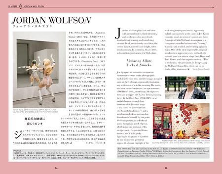 『美術手帖 2015年9月号増刊 ニューヨークアートシーン最前線』より