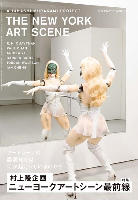 『美術手帖 2015年9月号増刊 ニューヨークアートシーン最前線』表紙